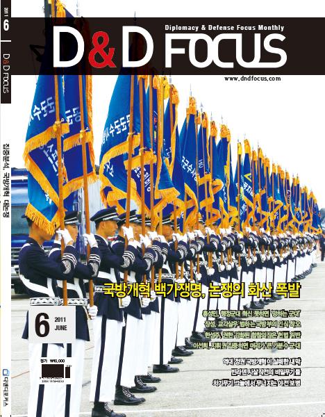 20110600 디앤디포커스 표지.JPG