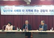 6자 회담이 동아시아 안보협력기구의 시초다
