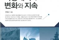 육군 중심 문화가 한국군 진화를 멈추게 했다!