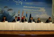 항공우주력 국제학술회의(상)-한국방위산업과 세계적 추세