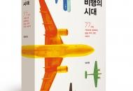 인터뷰 <비행의 시대> 저자 장조원 한국항공대학교 교수